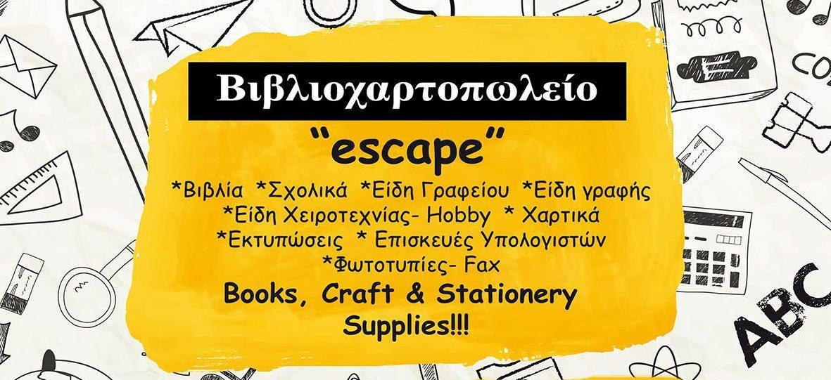 Escape – Σχολικά – Είδη γραφείου
